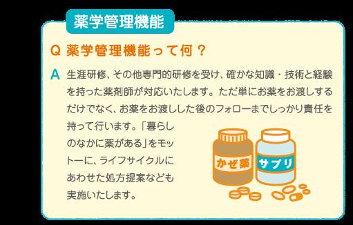 薬学管理機能 お薬お渡し後もしっかりサポート