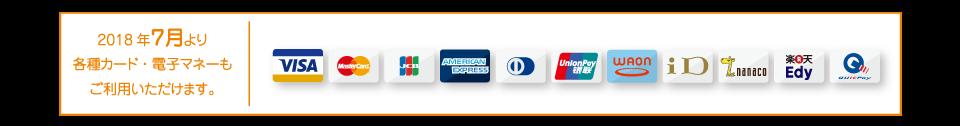 2018年7月より利用可能な各種カード・電子マネー