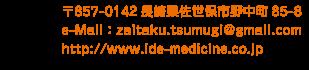 〒857-0142長崎県佐世保市野中町85-8 e-Mail:zaitaku.tsumugi@gmail.com https://www.ide-medicine.co.jp
