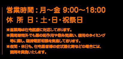 営業時間:月〜金 9:00〜18:00 休所日:土・日・祝祭日