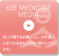 IDE MEDICINE MEDIA