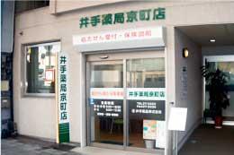 井手薬局 京町店の外観