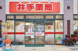 井手薬局 栄町店の外観